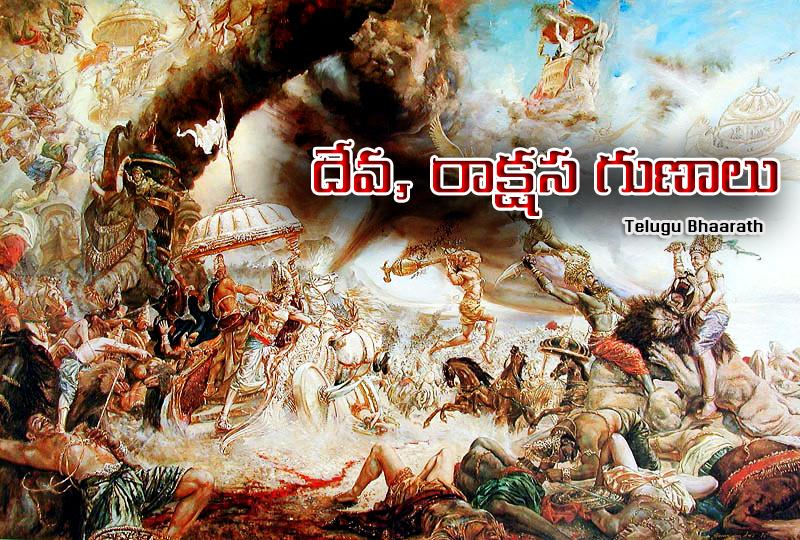 దేవ, రాక్షస గుణాలు - Deva, Raakshasa Gunaalu