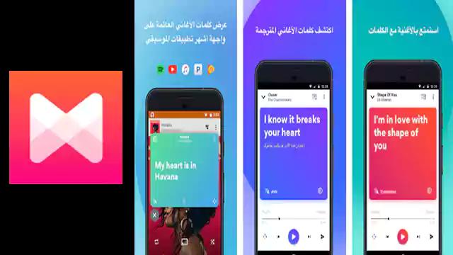 تحميل تطبيق اندرويد Musixmatch قراءة الكلمات والاستماع للاغاني