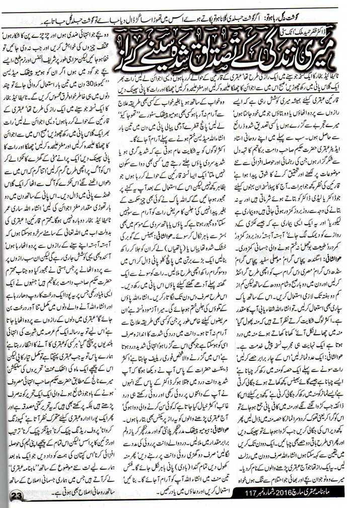 Page 23 Ubqari Magazine March 2016