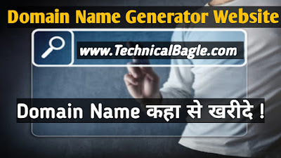 Domain Name Generator Website or Domain Name Kaha se Kharide