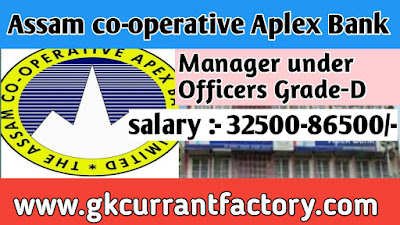 Assam co-operative Aplex Bank Recruitment