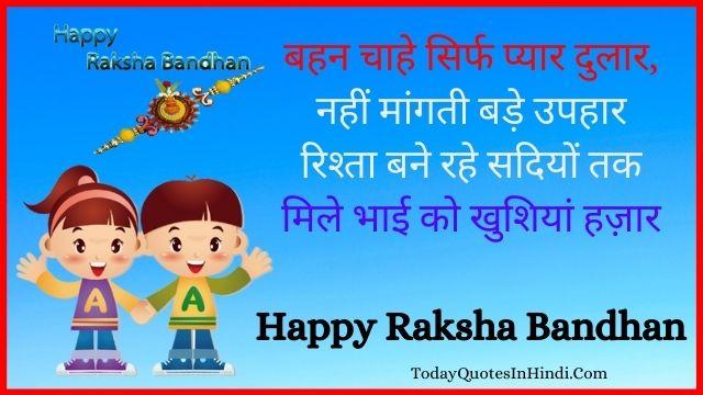 raksha bandhan quotes for sister hindi, sad raksha bandhan status