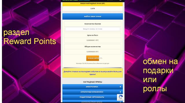 Бонусы Reward Points раздел где их можно потратить