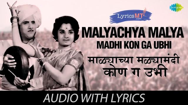 MAALYACHYA MALYAMADHI KON GA UBHI LYRICS – Dada Khondke