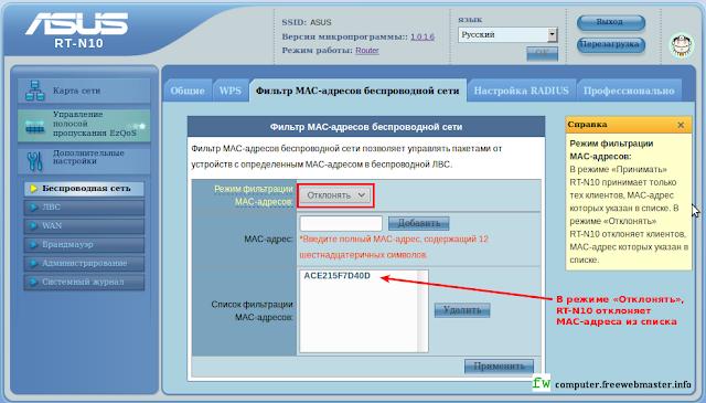 В режиме «Отклонять», роутер RT-N10 блокирует указанные MAC-адреса Wi-Fi устройств