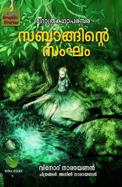 സബാങ്ങിന്റെ സംഘം (Children's Book) By Vinod Narayanan