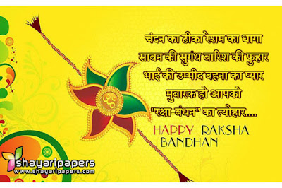 Raksha Bandhan Image in Hindi
