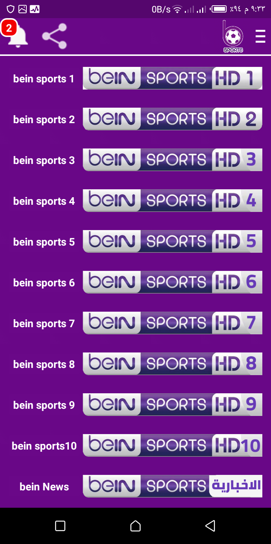 برنامج بي ان سبورت beIN sports