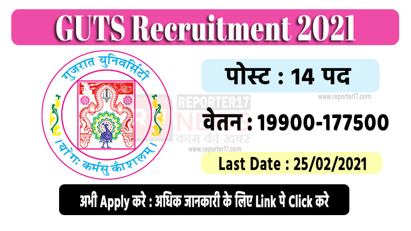 GUTS Apprentice Recruitment 2021