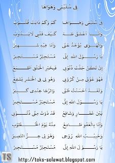 Teks Sholawat Fisulaima Wa Hawaha