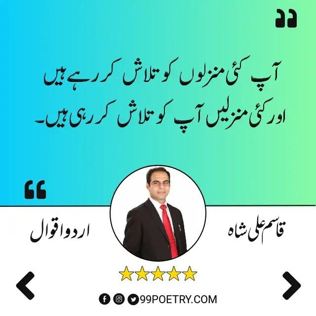 Aap Kain manzilon ko Talash kar rahe hain-Urdu Quotes Qasim Ali Shah