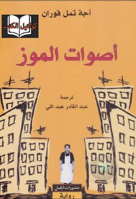 قراءة رواية أصوات الموز رواية - أجة تمل قوران pdf - كوكتيل الكتب