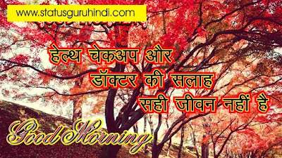 100+ Top Health Goodmorning Quotes in Hindi, Health Quotes in Hindi, Health Goodmorning Quotes in Hind, Health hindi tips, good morning health quotes in hindi, good morning quotes in hindi, good morning quotes in hindi with photo, good morning quotes inspirational in hindi text, good morning inspirational quotes with images in hindi, good morning in hindi images, whatsapp good morning suvichar in hindi, smile good morning quotes in hindi, good morning quotes in hindi for whatsapp, Good Morning, Health Quotes, Hindi Status, Images, whatsapp,