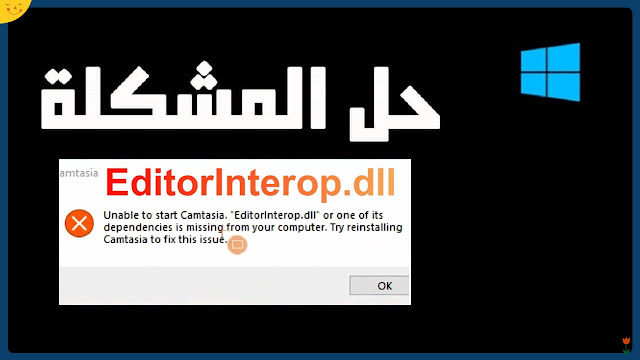 حل مشكلة EditorInterop dll في برنامج camtasia studio 9