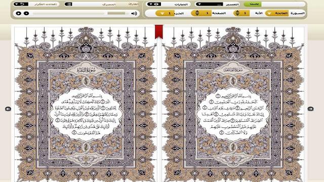 برنامج آيات للقرآن الكريم والتلاوات بدون انترنت للكمبيوتر