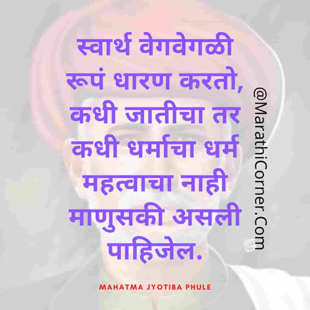 Mahatma Phule Jayanti Quotes in Marathi, Wishes, SMS