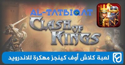 تحميل لعبة صراع الملوك Clash of Kings مهكرة 2020