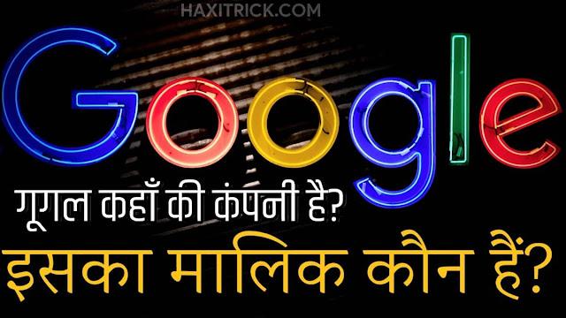 Google का मालिक