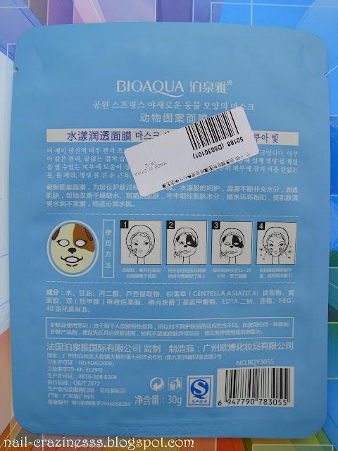 maska w płachcie Bioaqua
