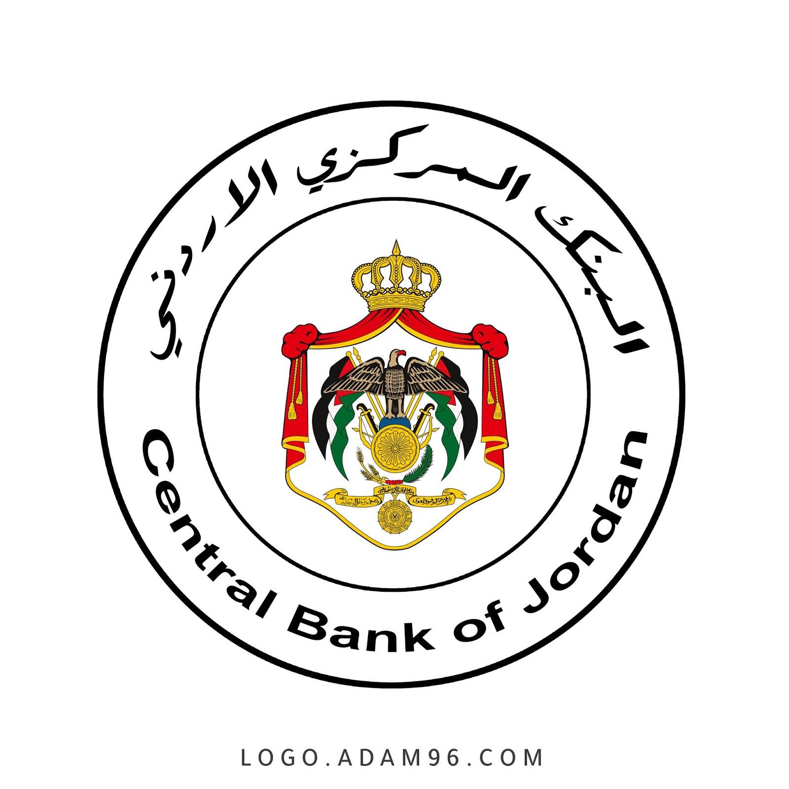 تحميل شعار البنك المركزي الأردني - Logo Central Bank of Jordan Png