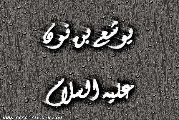 قصة يوشع إبن نون-www.taraef-al3olama.com