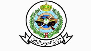 السعودية .. الحرس الوطنى تعلن وظائف شاغرة وتكشف موعد وشروط التقديم