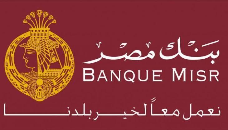 نسبة ارباح بنك مصر للمعاملات الاسلامية فوائد شهادات بنك مصر