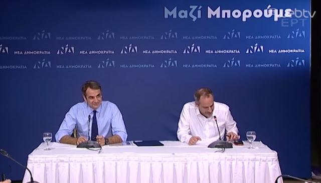 Η Νέα Δημοκρατία στηρίζει τον Παναγιώτη Νίκα για την Περιφέρεια Πελοποννήσου (βίντεο)
