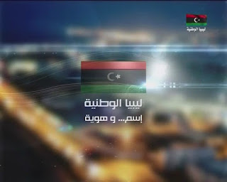 تردد قناة ليبيا الوطنية