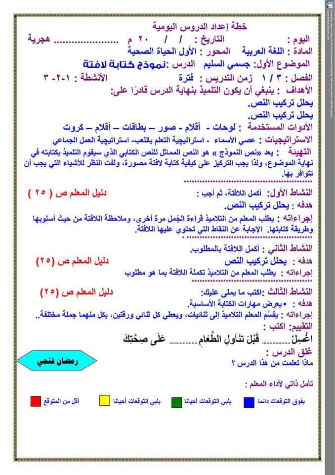 تحضير دروس نافذة اللغة العربية للصف الثالث الابتدائي  أ / رمضان فتحي 8
