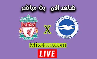 مشاهدة مباراة ليفربول وبرايتون بث مباشر اليوم 8-7-2020 في الدوري الانجليزي
