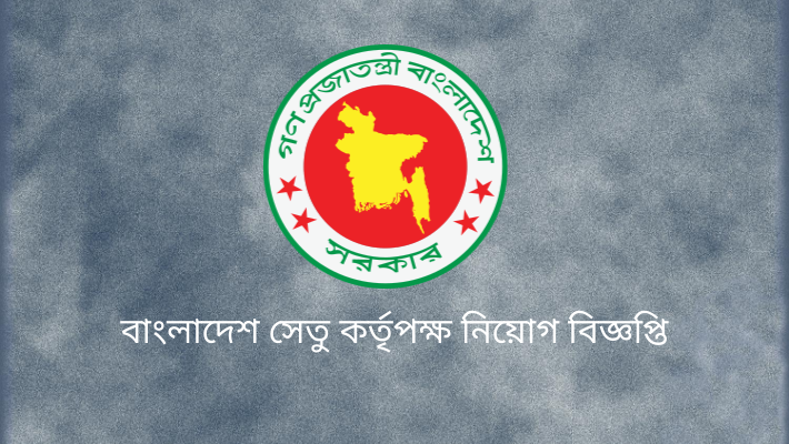 বাংলাদেশ সেতু কর্তৃপক্ষ নিয়োগ বিজ্ঞপ্তি