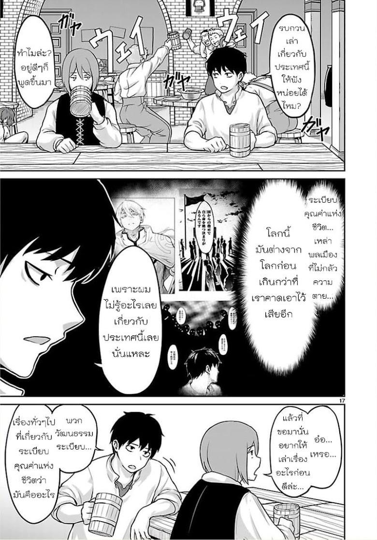 Kami Naki Sekai no Kamisama Katsudo - หน้า 17