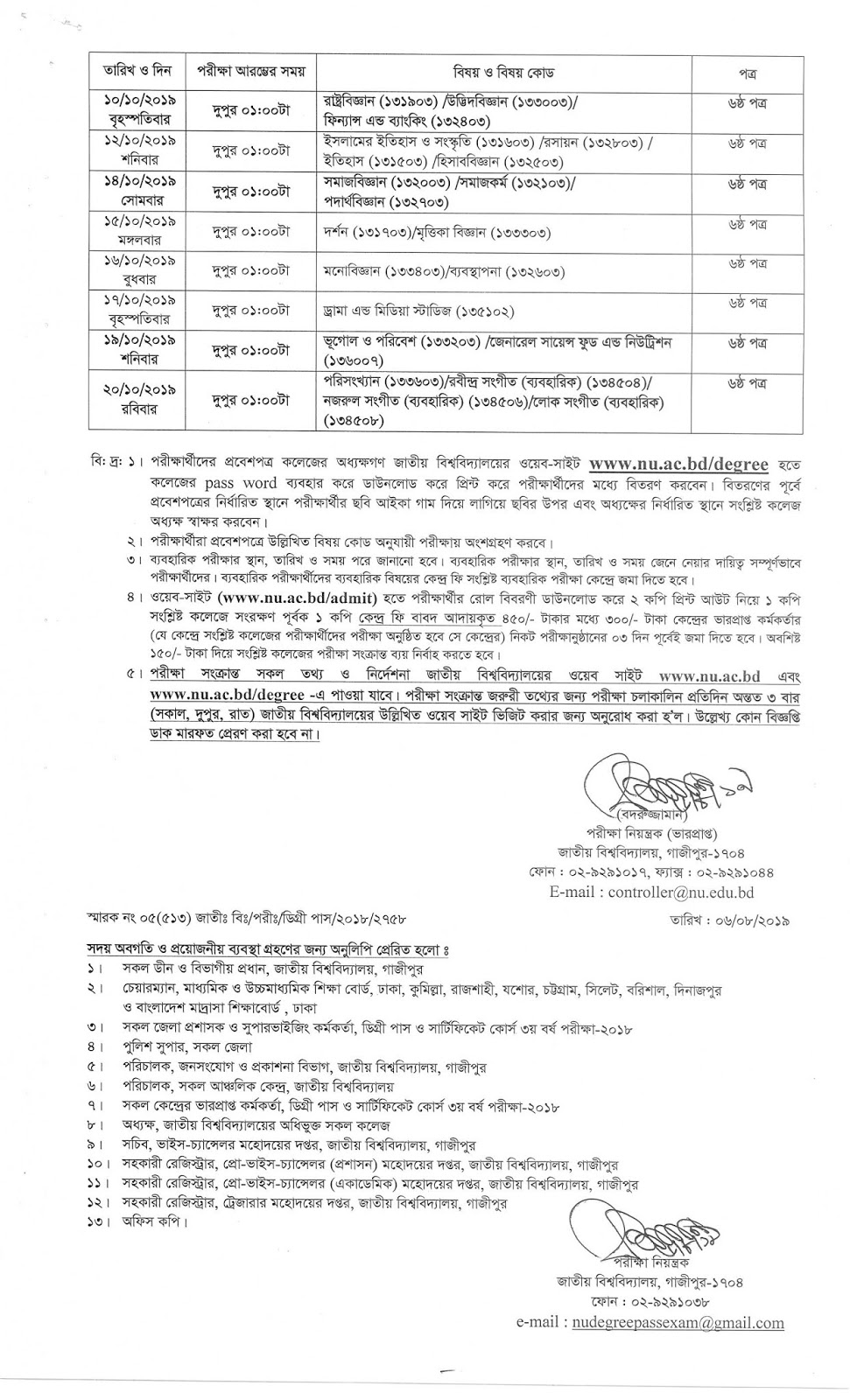 National University Degree 3rd Year Exam Routine Download