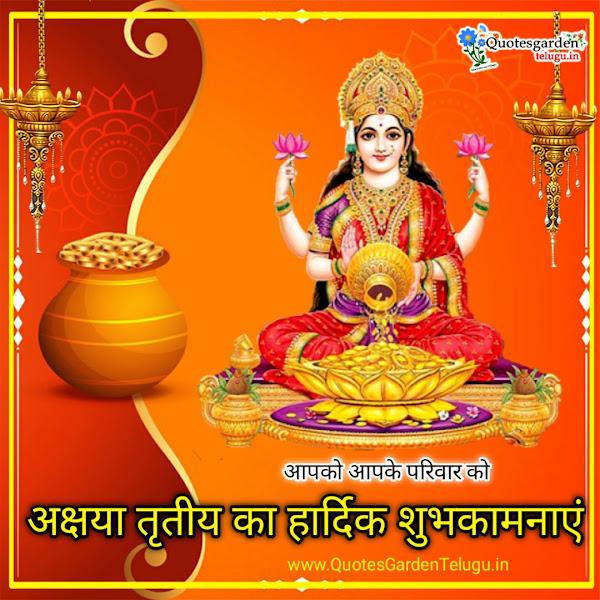 Akshaya Tritiya Wishes 2021: अक्षय तृतीया पर इन photos,wallpapers,SMS