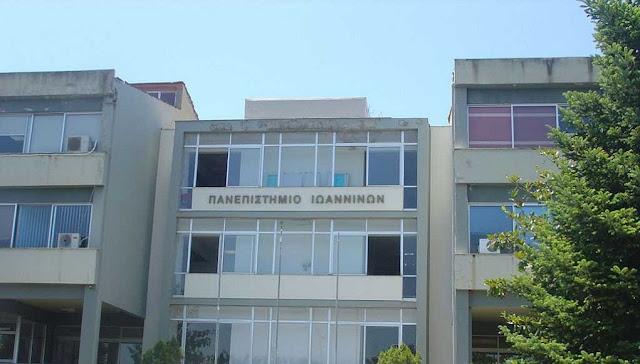 Γιάννενα: Με ΦΕΚ η ένταξη των τμημάτων του πρώην ΤΕΙ Ηπείρου στο Πανεπιστήμιο Ιωαννίνων