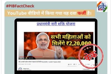 PIB Fact check: what is the fact of pradhanmantri Nari shakti yojna