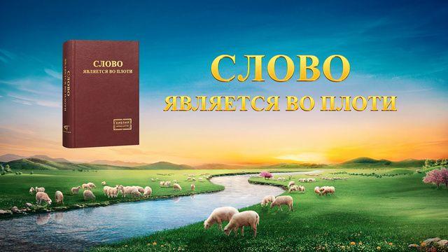 Восточная Молния | Церковь Всемогущего Бога | Изображение |