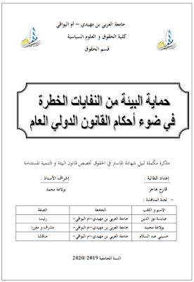 مذكرة ماستر: حماية البيئة من النفايات الخطرة في ضوء أحكام القانون الدولي العام PDF