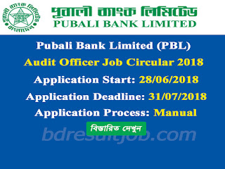 Pubali Bank Limited (PBL) Audit Officer Recruitment Circular 2018
