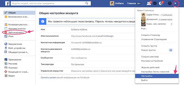настройки фейсбук, заблокировать друга