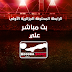 مشاهدة مباراة إتحاد الجزائر ووفاق رياضي سطيف بث مباشر بتاريخ 15-08-2019 الرابطة المحترفة الجزائرية الأولى