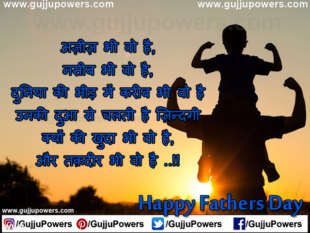 happy fathers day status in hindi
