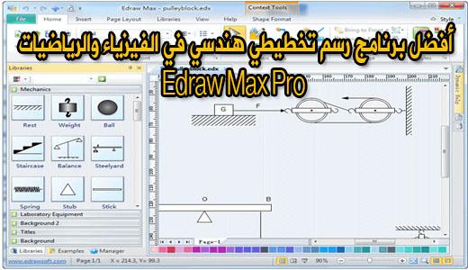 أفضل برنامج رسم تخطيطي هندسي Edraw Max Pro