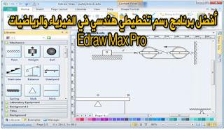أفضل برنامج رسم تخطيطي هندسي في الفيزياء والرياضيات Edraw Max Pro