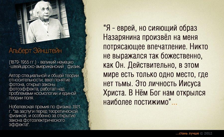 она открытки с высказываниями известных людей о боге статус последнего