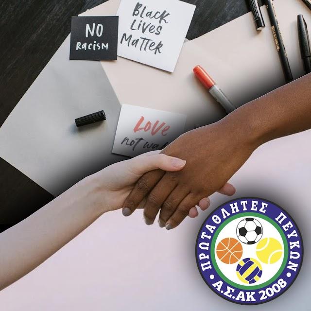 21 Μάρτη : Παγκόσμια ημέρα κατά του ρατσισμού και των διακρίσεων