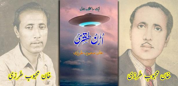 udan-tashtari-khan-mahboob-tarzi