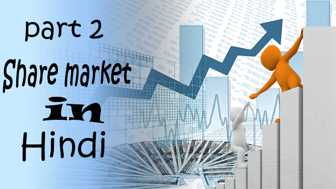 share market in hindi part 2