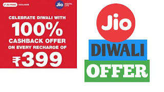 Jio Diwali Offer Full Information In Hindi 100% Cashback  Recharge Rs 399